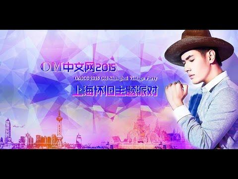 OM @ 2015 OMCC Shanghai Vintage Party
