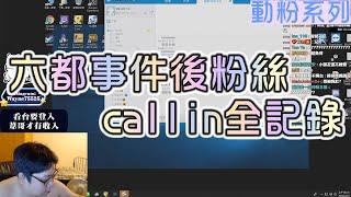 【國動】六都事件後粉絲callin全記錄 By喬喬