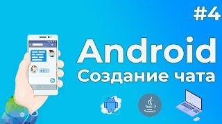 Уроки Android разработки / #4 - Работа с БД и создание чата с перепиской