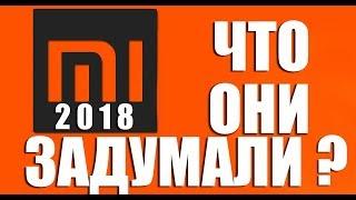 Xiaomi 2018 -  что ожидаем от Xiaomi в новом году?