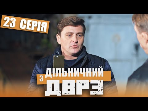 Серіал Дільничний з ДВРЗ - 23 серія | НАРОДНИЙ ДЕТЕКТИВ 2020 КОМЕДІЯ - Україна