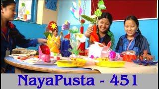 Recycled Art | Rain Water Harvesting | Nayapusta - 451