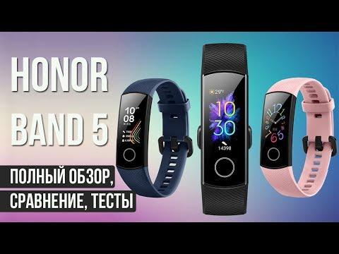 HONOR BAND 5 - ОБЗОР ФИТНЕС БРАСЛЕТА, СРАВНЕНИЕ С MI BAND 4