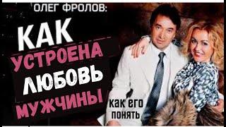 Как влюбить в себя мужчину   Как завоевать любого мужчину   Как выйти замуж   Олег Фролов : Keifo.ru