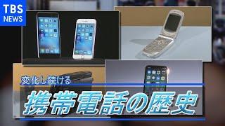 """携帯電話の歴史 """"バブルの象徴""""ショルダーフォンから5Gスマホまで(TBSアーカイブ) screenshot 3"""