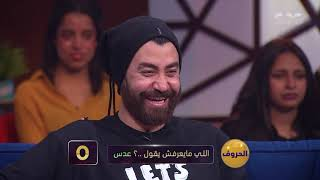 هزر فزر |  ضحك على محمود عبد المغني وهو بيغشش توني ماهر في  لعبة الحروف