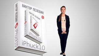 Народный корреспондент: рецензия на «iPhuck 10» Виктора Пелевина