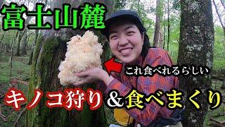 【秋】登山女子が富士山麓でキノコ狩り&採ったきのこを食べまくった