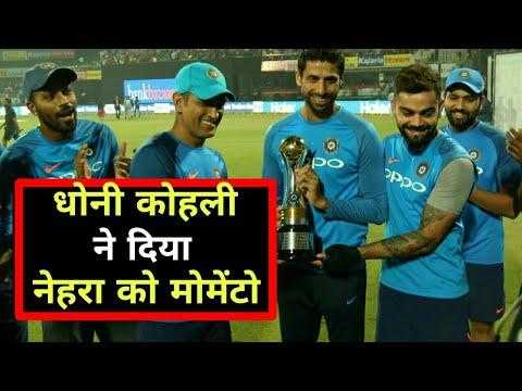 IND VS NZ 1ST T20: MS Dhoni Virat Kohli Gave momento to Ashish Nehra on his Retirement Match