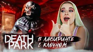 ЛАБИРИНТ ЗЛОГО КЛОУНА ► Death Park: Хоррор Игра с Ужасным Клоуном ► Хоррор игры прохождение