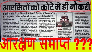 आरक्षण समाप्त ???  is Reservation going to End Explain .