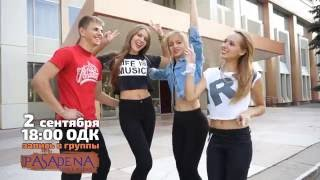 Что нужно знать о танцах в Николаеве... Pasadena dance school