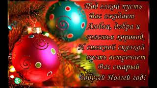 Со Старым Новым годом!!! Волшебные пожелания- оберег на благополучный год!!!