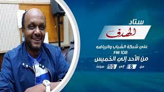 إسماعيل يوسف يحدد طريقة التغلب على «سحر الزمالك» (تسجيل صوتي) | المصري اليوم