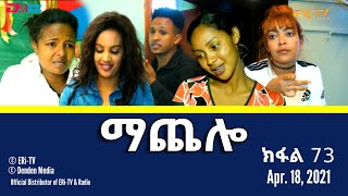 ማጨሎ (ክፋል 73) - MaChelo (Part 73) - ERi-TV Drama Series, April 18, 2021