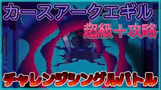 【ワールドフリッパー】チャレンジシングルバトル!カースアークエギル超級+攻略![Ver1.0]【ワーフリ】のサムネイル