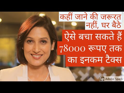 how-to-save-income-tax?-save-78000-rupees,-get-investment-proofs-on-app.-घर-बैठे-बचाएं-इनकम-टैक्स