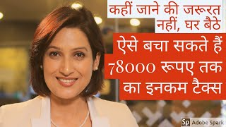 How to save income tax? Save 78000 rupees on income tax get investment proofs through an app