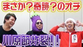 天竺鼠川原さんのチャンネルはこちら! https://www.youtube.com/channe...