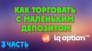 Разгон депозита роботом для бинарных опционов ТанкерБот   день 14