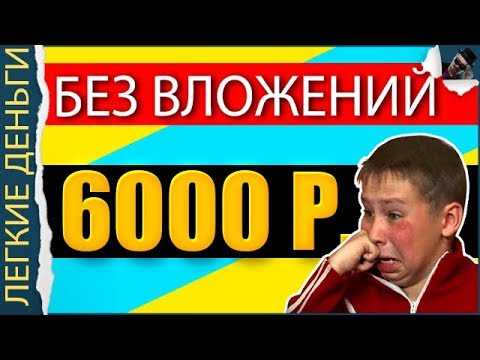 Заработок в интернете без вложений 6000 рублей без проблем