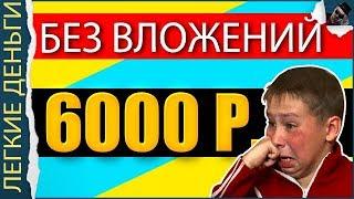Как заработать денег в интернете школьнику без вложений - (Заработок в сети до 30000 руб в мес) 2016