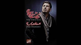 Ehsan Khaje Amiri - Lahze 06  [HD]    | FULL ALBUM Asheghane 2013  لحظه