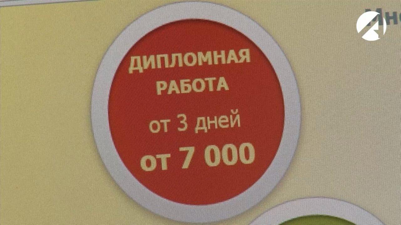 Сколько стоит выпускная дипломная работа в Астрахани  Сколько стоит выпускная дипломная работа в Астрахани