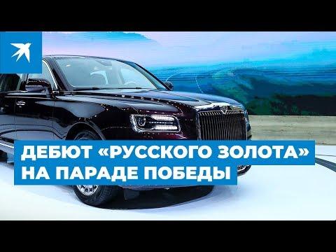Дебют автомобиля «Русское золото» на Параде Победы