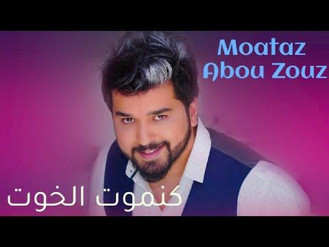 Moataz Abou Zouz - Kanmout Al Khout (EXCLUSIVE Music Video) | معتز أبو الزوز - كنموت الخوت
