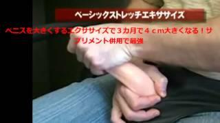 ペニスを大きくするエクササイズ① thumbnail