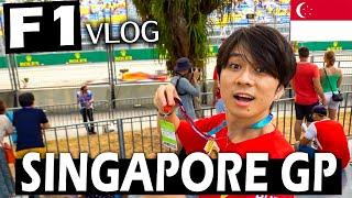 【Vlog】初めてのシンガポールグランプリ観戦!世界中が注目するF1レースがめっちゃ楽しかった!!!