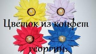 Как сделать цветок из конфет ГЕОРГИН . Мастер класс.Букеты из конфет.