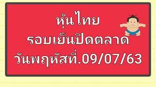 หุ้นไทย รอบเย็นปิดตลาดวันพฤหัสที่.09/07/63