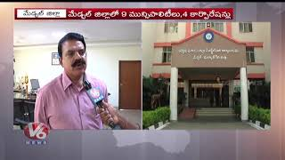 Medchal Collector MV Reddy On Municipal Election Arrangements