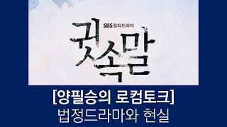 [양필승의 로컴토크] 귓속말, 법정드라마와 현실