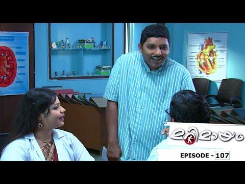 Best of Marimayam | വികലാംഗരുടെ ഒരു അവസ്ഥയെ ! | Mazhavil Manorama