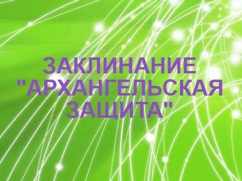 Заклинание 'Архангельская защита'