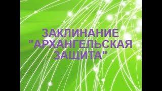 """Заклинание """"Архангельская защита"""""""