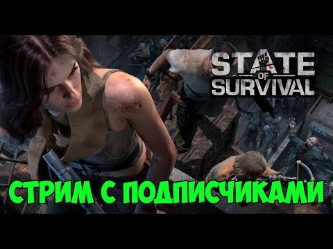State Of Survival Битва за Капитолий| промокоды в описаний