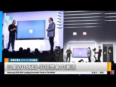 三星2018CES:引领想象力潮流  Samsung CES 2018: Leading Innovative Trend in The World (《華爾街電視CES特別報道 》2018.1.8)