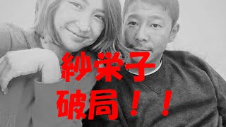 衝撃!!紗栄子、破局!ZOZOTOWN前澤に飽きられて「出ていってくれ」とポ...