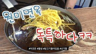 옥천 맛집 원미면옥 (feat.개소리의 삶)