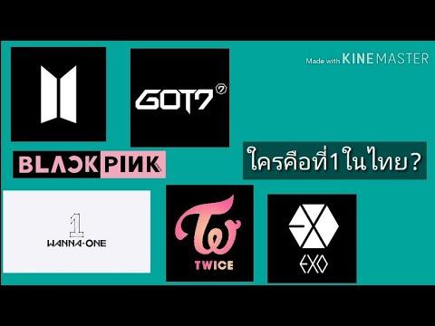 วงK-POPที่ดังที่สุดและมีแฟนคลับเยอะที่สุดในไทย   Gfire r.(จีไฟร์เออร์)