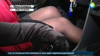Леди за рулем: как работает женское такси(АВТО НОВОСТИ: В Беларуси появилось необычное такси. За рулем – исключительно дамы, хотя пассажиром может..., 2016-02-05T14:37:00.000Z)