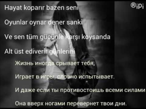 Kiralık Aşk - Ayşe Saran - Bu Şehirde ( В Этом Городе) Перевод На Русский,