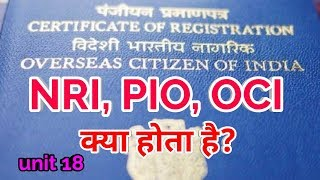 NRI | OCI | PIO  CITIZENSHIP | WHAT IS OCI CITIZENSHIP IN HINDI | DIFFERENCE BETWEEN NRI OCI PIO