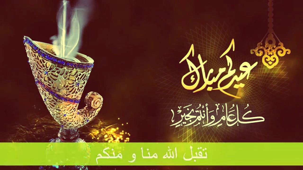 فيديو كل عام و أنتم بخير و عيد أضحى مبارك Eid Mubarak Youtube