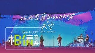 MAYDAY五月天 [ 你不是真正的快樂+天空 ] feat.蔡依林 Official Live Video