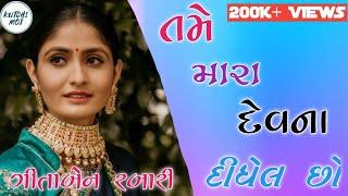 Tame Mara Dev na Didhel Cho Geeta Rabari KUTCHI MOJ